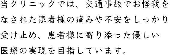 当クリニックでは、京橋を拠点に交通事故治療に取り組んでいます。