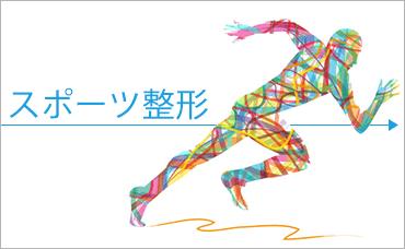 スポーツ整形外科のご案内(大阪・京橋)