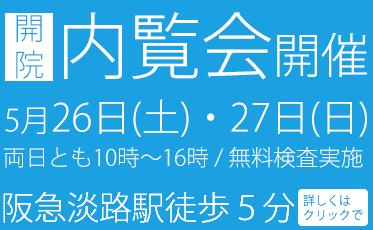 大阪市東淀川区東淡路五丁目18番3号において医療法人隆由会として四院目となる整形外科うるしたにクリニックを開院