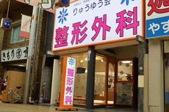 京橋で交通事故治療に注力している『りゅうゆう会整形外科』